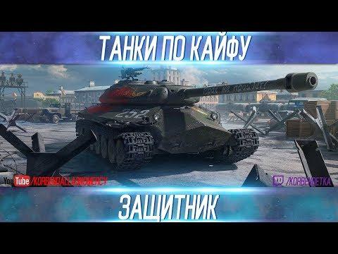 ТАНКИ ПО КАЙФУ-ОБЪЕКТ 252У ЗАЩИТНИК-ВЫПУСК №14