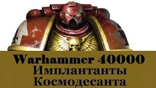 Warhammer 40000 Имплантанты Космодесанта(Неофиты получают имплантанты, известные как геносемя, которые преобразуют их тела и наделяют их сверхчелов..., 2016-06-03T21:24:21.000Z)