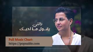 UAE TOP 40 SONGS - Official Music Chart (POPNABLE AE)