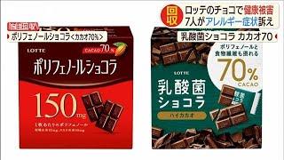 チョコレートで健康被害が出ました。40万個を自主回収します。 ロッテは「ポリフェノールショコラカカオ70%」と「乳酸菌ショコラカカオ70」の2種類、合わせて40万個を自主 ...