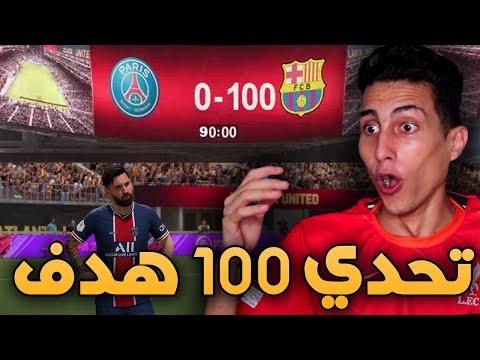 تحدي اسجل 100 هدف في مبارة واحدة في فيفا 21 ⚽ !!! إرحمو باريس FIFA 21