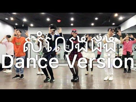 Som Leng Pong Dance Version By Yuri Ft Bmo
