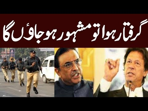 Zardari Ney Imran Khan Ko Hairan Ker Dia