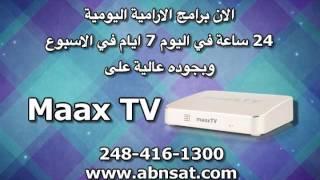 الان يمكنك مشاهدة الأرامية على Maax TV