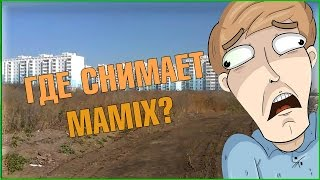 Где живёт Mamix? / Нашли дом, где живёт Мамикс  [ЭКСКЛЮЗИВ]