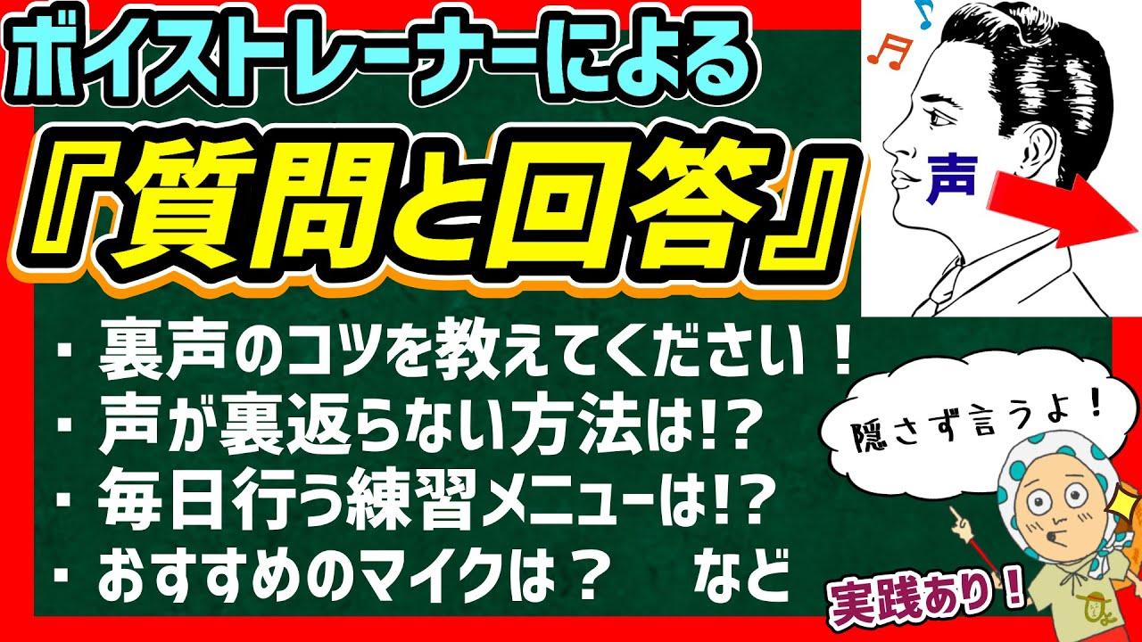 【ボイトレ】超感覚派ボイストレーナーが質問に答えてみた。【ボイストレーニング】