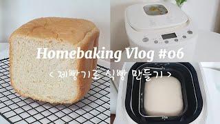 홈베이킹 브이로그 #06 간단하게 제빵기로 식빵 만들기…