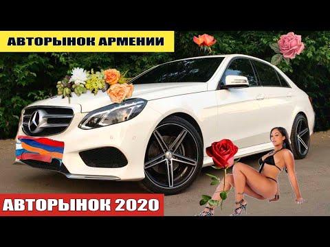 🚦АВТОРЫНОК в АРМЕНИИ 6 МАРТА, 2020! 🔥ГРАНДИОЗНЫЕ НОВОСТИ,🚘СВЕЖИЕ ТАЧКИ!