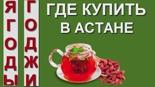 Купить ягоды годжи в Астане за 1000тг + доставка, спешите!