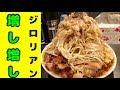 【大食い】王道二郎インスパイア!ジロリアンのラーメン大野菜増し増しで頂く!【デカ盛り】