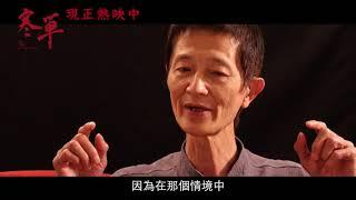 《寒單》幕後特輯一阿西陳博正、高捷篇