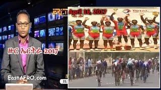 Eritrean ERi-TV Sports News (April 16, 2017) | Eritrea