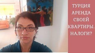 Аренда своей квартиры в Турции: Какой налог берет Турция? Недвижимость в Турции