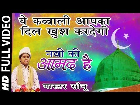 Nabi Ki Amad Hai | Master Sonu | Superhit Islamic Qawwali | Pyare Muhammad | Rasool e Pak (SAW)