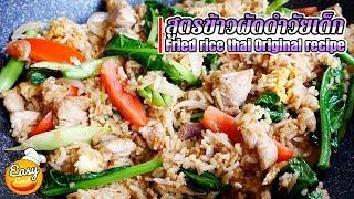 Engsub สูตรข้าวผัดโบราณแห้งๆ ไม่แฉะ l Thai original fried rice recipe l อาหารวัยเด็ก (ย้อนความทรงจำ)