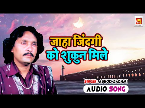 Jahan Zindagi Ko Sukoon Mile || Ashok Zakhmi || Original Qawwali || Musicraft India || Audio
