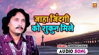 Jahan Zindagi Ko Sukoon Mile    Ashok Zakhmi    Original Qawwali    Musicraft India    Audio
