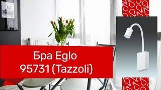 Бра EGLO 95731 (EGLO 96566 TAZZOLI) обзор