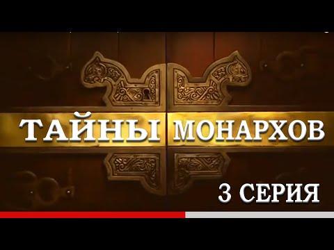 "ТАЙНЫ МОНАРХОВ: ""Самозванцы"" 3 серия"