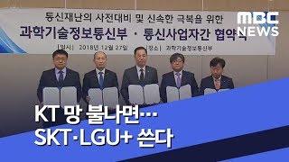 KT 망 불나면…SKT·LGU+ 쓴다 (2018.12.…
