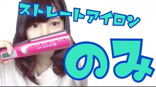 【ストレートアイロン】だけで髪を巻く〜〜〜〜〜〜 thumbnail