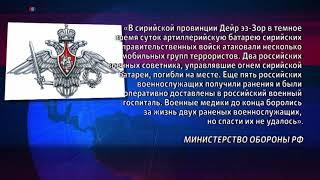 Гибель российских военных в Сирии