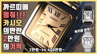 카시오 시계 추천 남자시계 여성시계 카시오 사각스퀘어 …