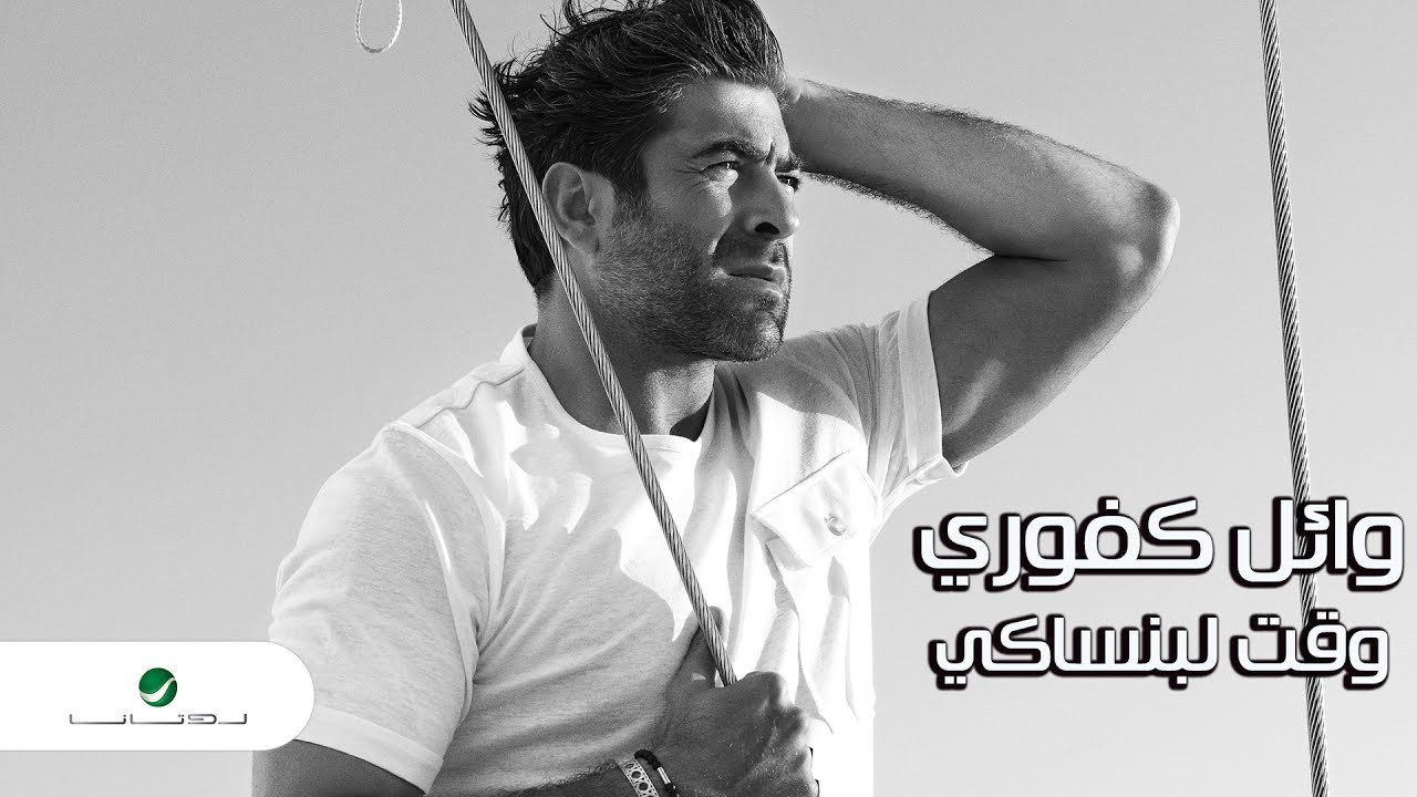 Wael Kfoury ... Waet Lbensaki - Lyrics Video | وائل كفوري ... وقتلبنساكي - بالكلمات