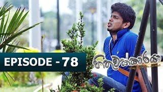 Hithuwakkaraya | Episode 78 | 17th January 2018 Thumbnail