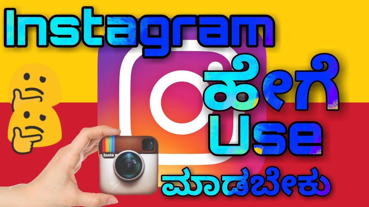 How to use Instagram In Kannada | What is Instagram in Kannada