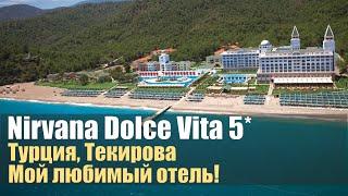 Amara Dolce Vita 5 Турция Текирова