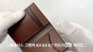 제네시스 그랜져 K9 K8 K7 카드지갑형 케이스