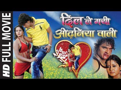 खेसारी लाल, अंजना सिंह की सुपरहिट भोजपुरी फिल्म HD  दिल ले गयी ओढ़निया वाली Dil Le Gayi Odhaniya Wali