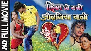 खेसारी लाल, अंजना सिंह की सुपरहिट भोजपुरी फिल्म HD| दिल ले गयी ओढ़निया वाली Dil Le Gayi Odhaniya Wali