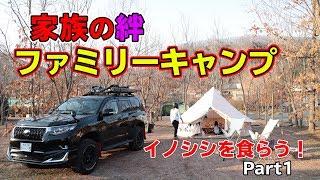 新型ランドクルーザープラドで行くファミリーキャンプ in ウォーターパーク長瀞 ①