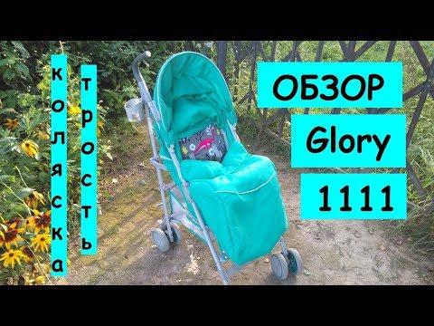 ОБЗОР НА КОЛЯСКУ-трость Glory 1111