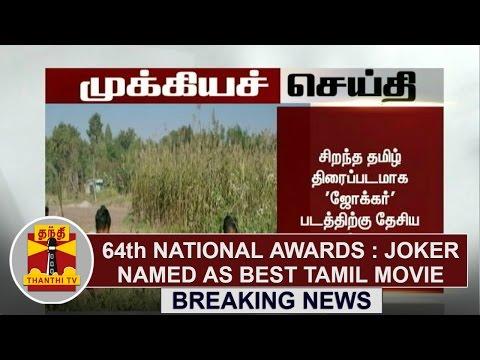 BREAKING NEWS | 64th National Film Awards : 'Joker' named as best tamil movie | Thanthi TV