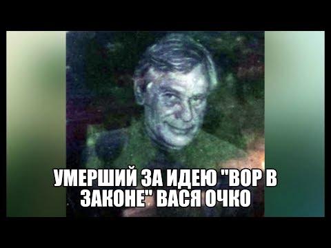 """Умерший за идею """"Вор в законе"""" Вася Очко"""