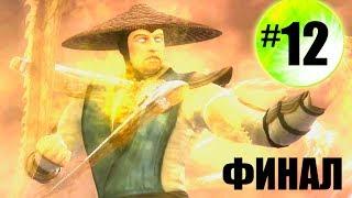 Прохождение игры Mortal Kombat Komplete Edition #12 - Финал (Конец игры)