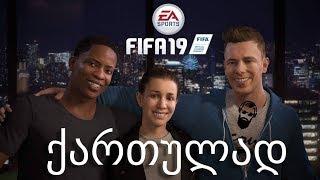 FIFA 19 ალექს ჰანტერის კარიერა ნაწილი 23