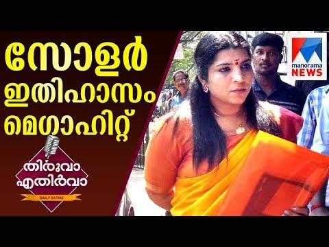 Solar epic, a mega hit in Kerala | Thiruva Ethirva