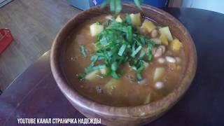 Томатно Фасолевый Суп с Репой !!!