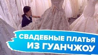 Свадебные платья в Гуанчжоу краткий обзор