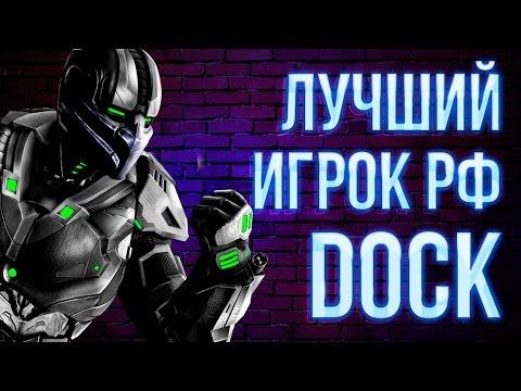 ЛУЧШИЙ ИГРОК РОССИИ DOCK ПРОТИВ ДЖОННИ