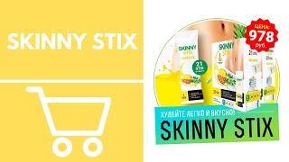 SKINNY STIX для похудения - Купить, Инструкция по заказу на официальном сайте
