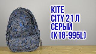 Розпакування Kite City 520 г 46 x 32 x 15 см 21 л Сірий K18-995L