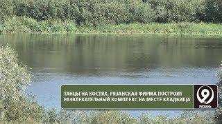 В Шиловском районе построят развлекательный комплекс на месте кладбища. «9 телеканал» Рязань