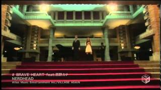 BRAVE HEART feat.西野カナ【勇敢的心】 作詞:Giorgio 13 × Kana Nishin...