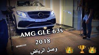 مرسيدس 2018 AMG GLE 63 S اهداء لعشاق الاطخم وصل الرياض