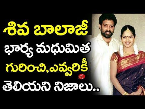 Unknown Facts About Actor Siva Balaji Wife Madhumitha | Gossip Adda